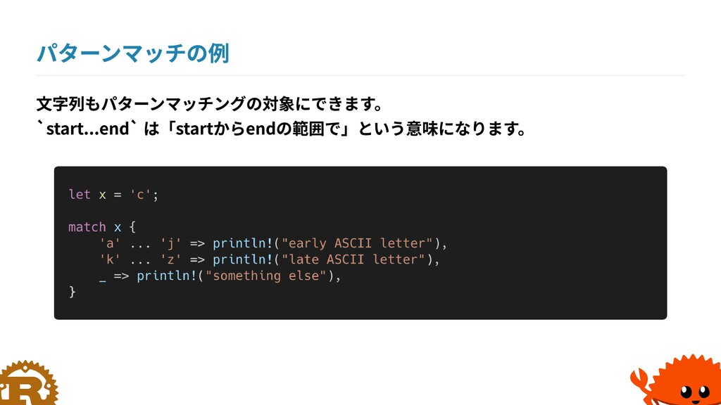 パターンマッチの例 文字列もパターンマッチングの対象にできます。  `start...end`...