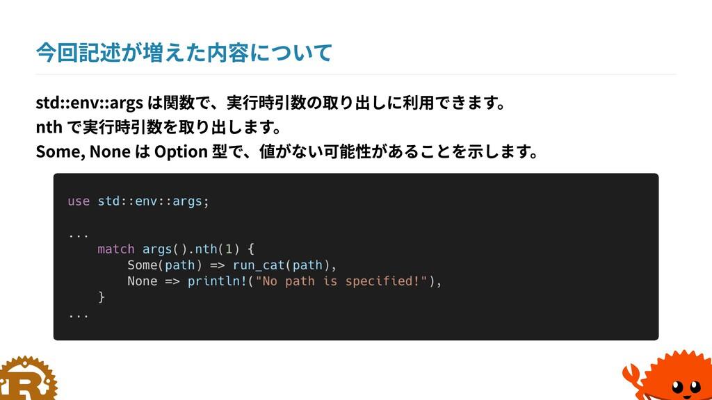 今回記述が増えた内容について std::env::args は関数で、実行時引数の取り出しに利...