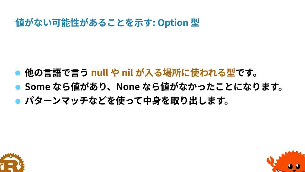値がない可能性があることを示す: Option 型 他の言語で言う です。  Some なら値...