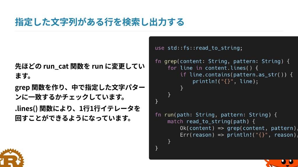 指定した文字列がある行を検索し出力する 先ほどの run_cat 関数を run に変更してい...