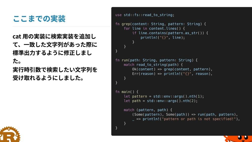 ここまでの実装 cat 用の実装に検索実装を追加し て、一致した文字列があった際に 標準出力す...