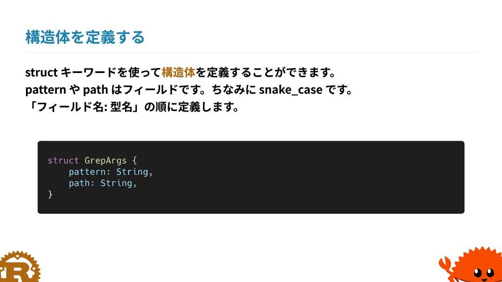 構造体を定義する struct キーワードを使って を定義することができます。  patter...
