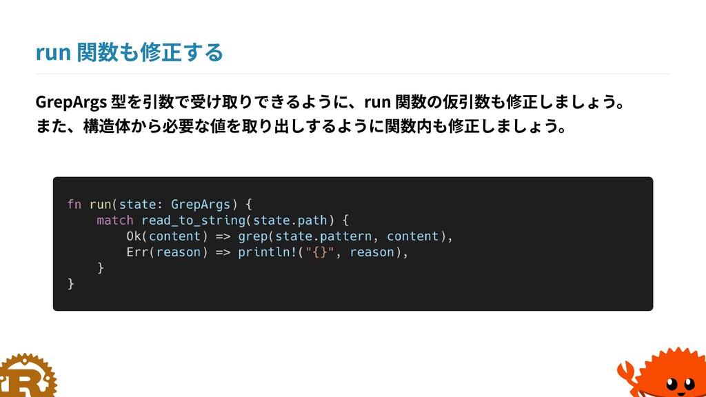 run 関数も修正する GrepArgs 型を引数で受け取りできるように、run 関数の仮引数...