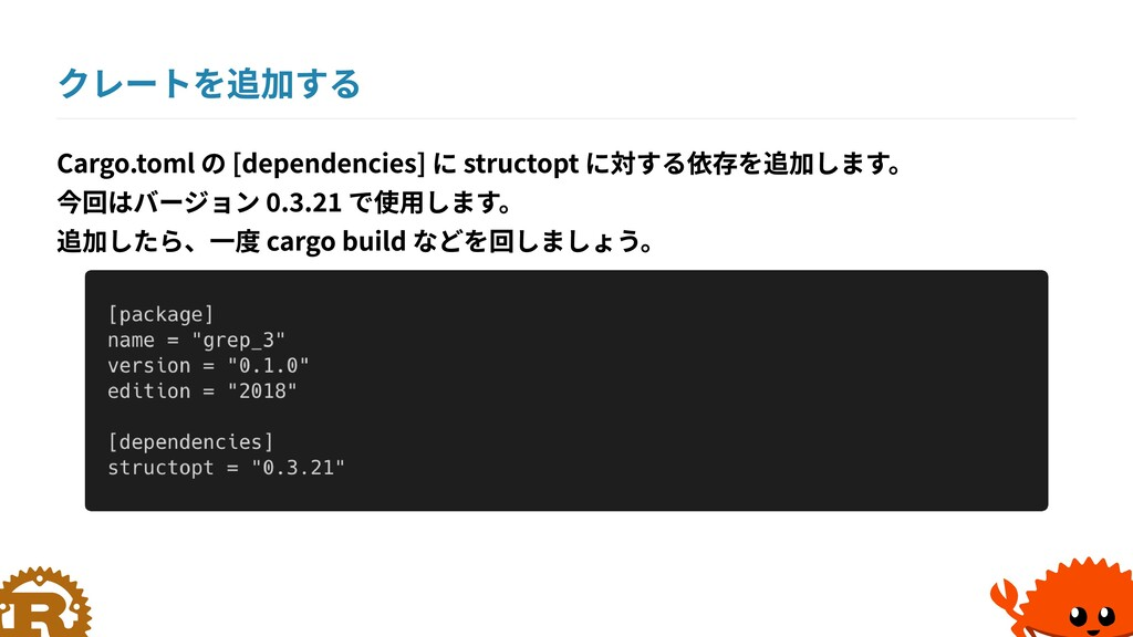 クレートを追加する Cargo.toml の [dependencies] に structo...