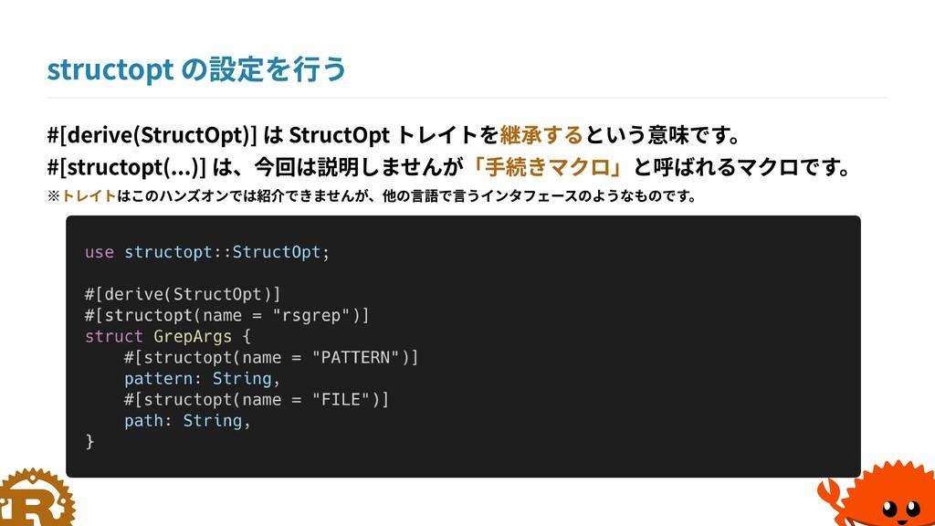 structopt の設定を行う #[derive(StructOpt)] は StructO...