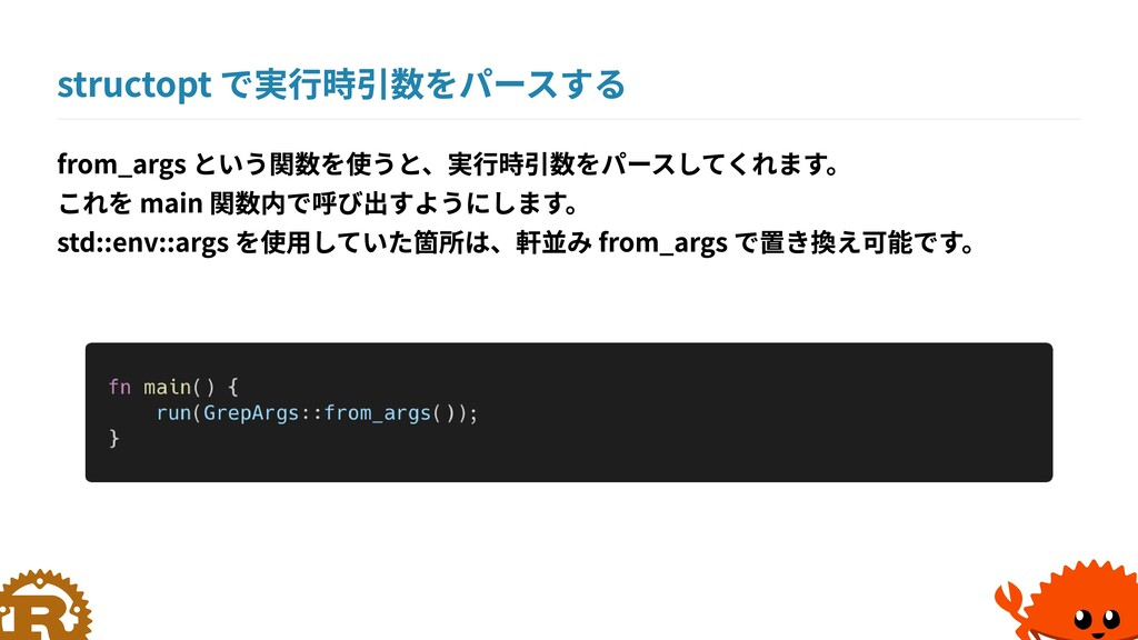 structopt で実行時引数をパースする from_args という関数を使うと、実行時引...
