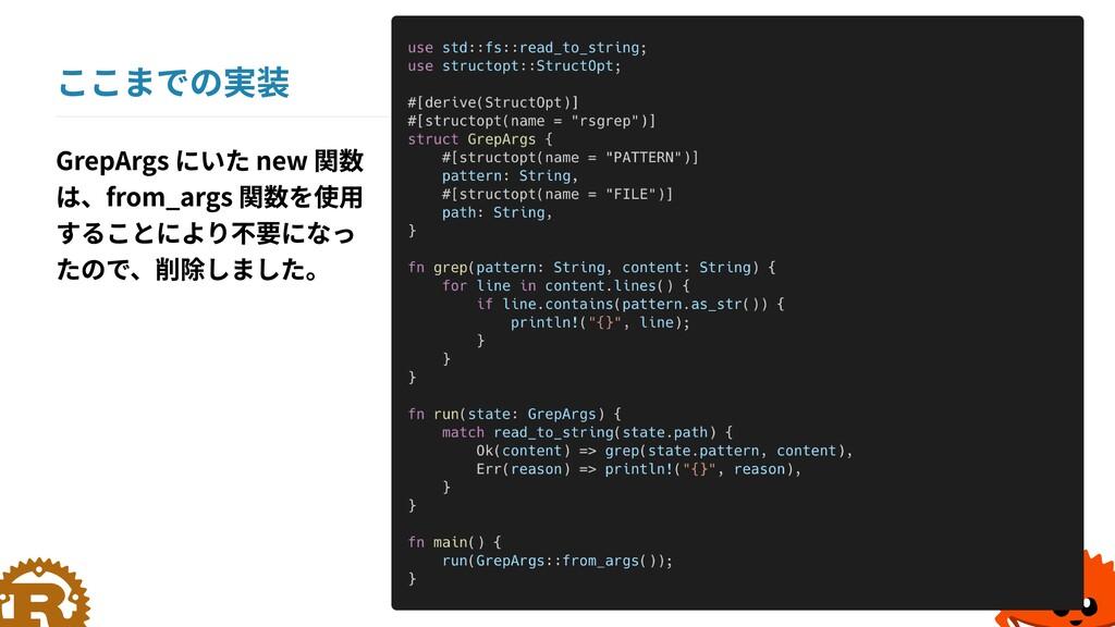 ここまでの実装 GrepArgs にいた new 関数 は、from_args 関数を使用 す...