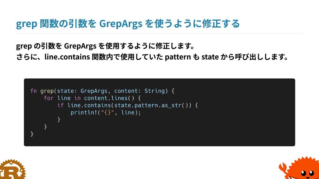 grep 関数の引数を GrepArgs を使うように修正する grep の引数を GrepA...