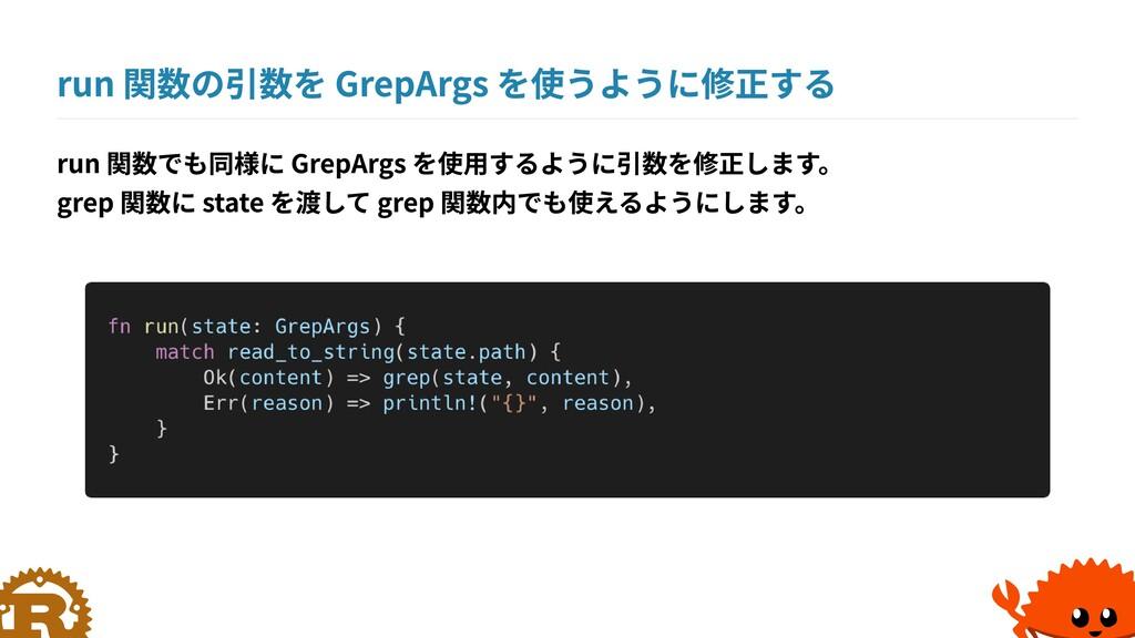 run 関数の引数を GrepArgs を使うように修正する run 関数でも同様に Grep...