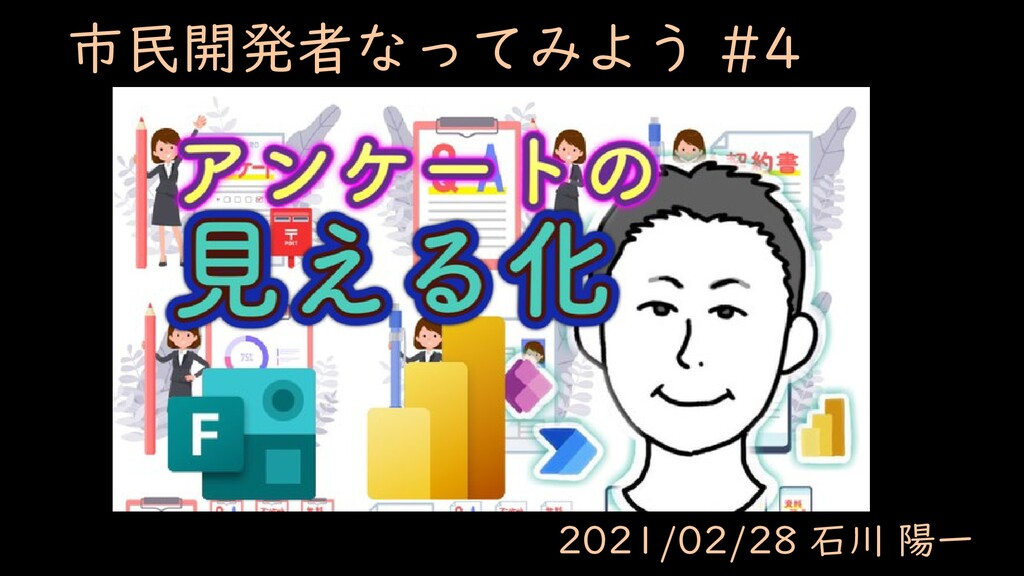 市民開発者なってみよう #4 2021/02/28 石川 陽一