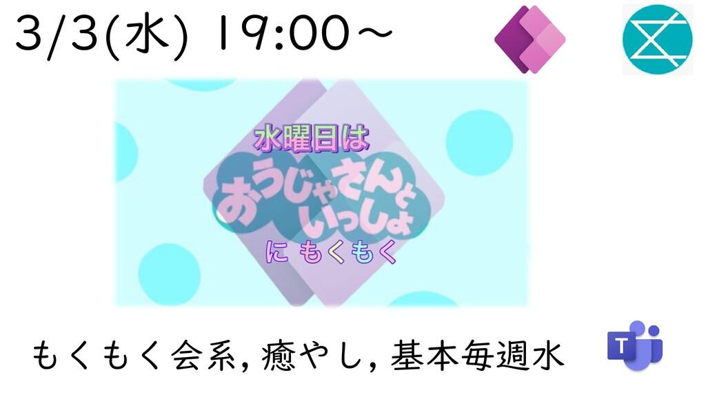 もくもく会系, 癒やし, 基本毎週水 3/3(水) 19:00~