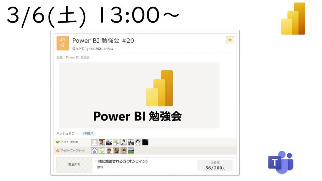 3/6(土) 13:00~