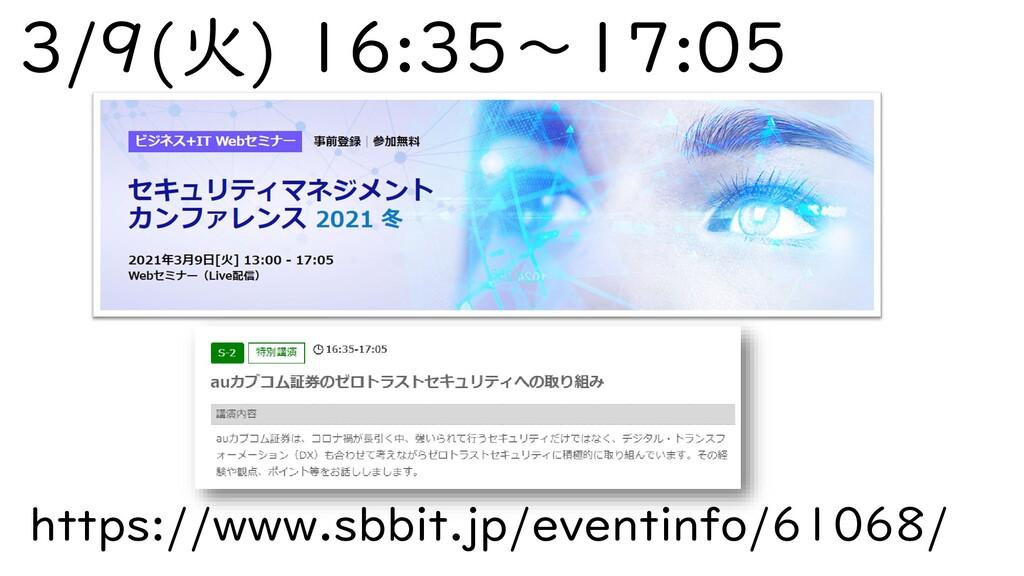3/9(火) 16:35~17:05 https://www.sbbit.jp/eventin...