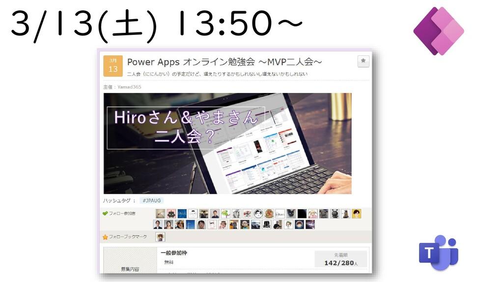 3/13(土) 13:50~