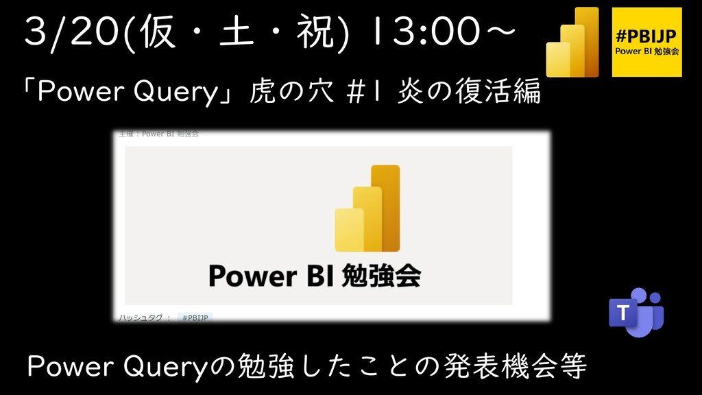 3/20(仮・土・祝) 13:00~ Power Queryの勉強したことの発表機会等 「Po...