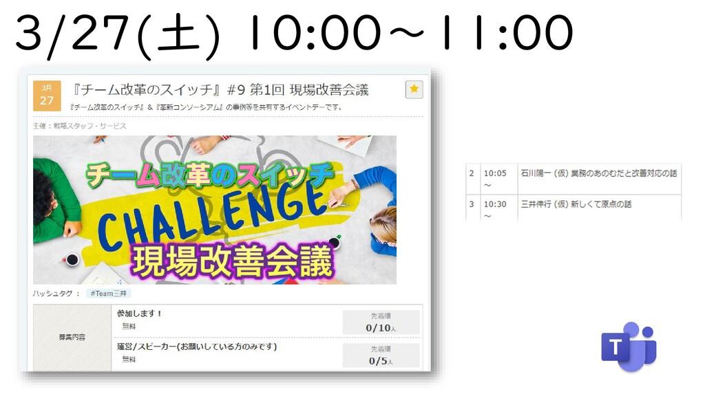 3/27(土) 10:00~11:00
