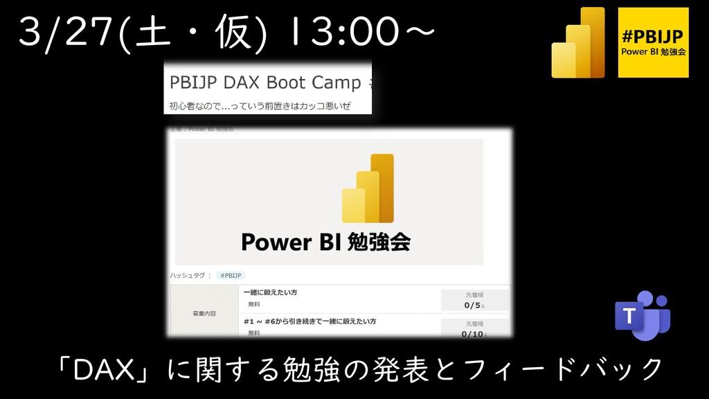 3/27(土・仮) 13:00~ 「DAX」に関する勉強の発表とフィードバック