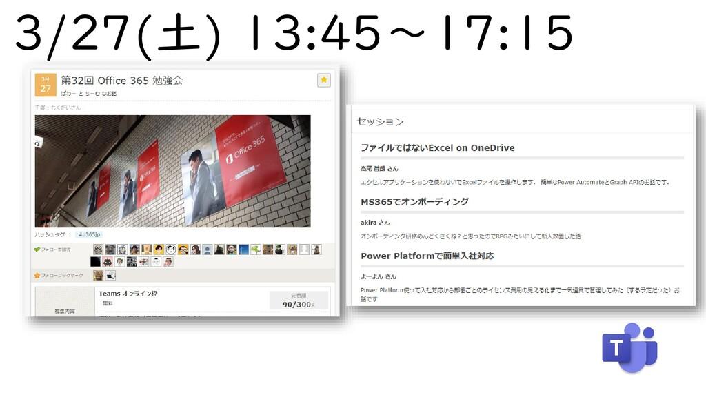 3/27(土) 13:45~17:15