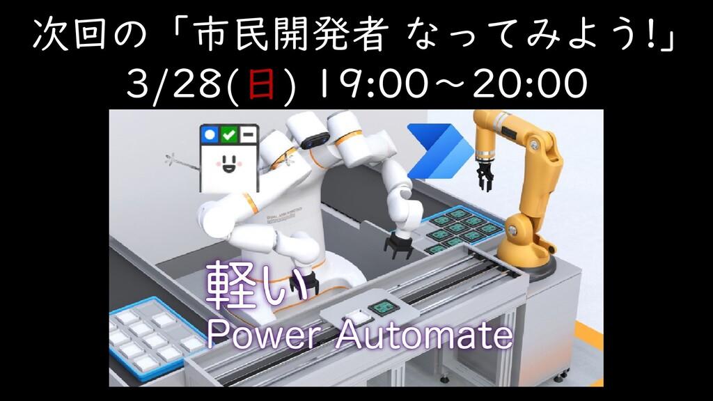 次回の「市民開発者 なってみよう!」 3/28(日) 19:00~20:00