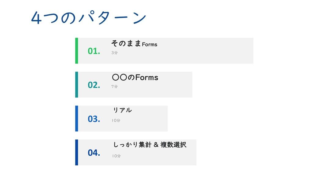 そのままForms 3分 ○○のForms 7分 リアル 10分 しっかり集計 & 複数選択 ...