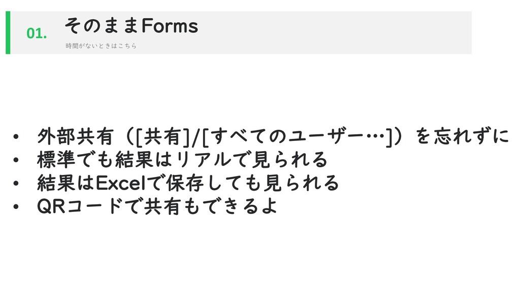 そのままForms 時間がないときはこちら 01. • 外部共有([共有]/[すべてのユーザー...