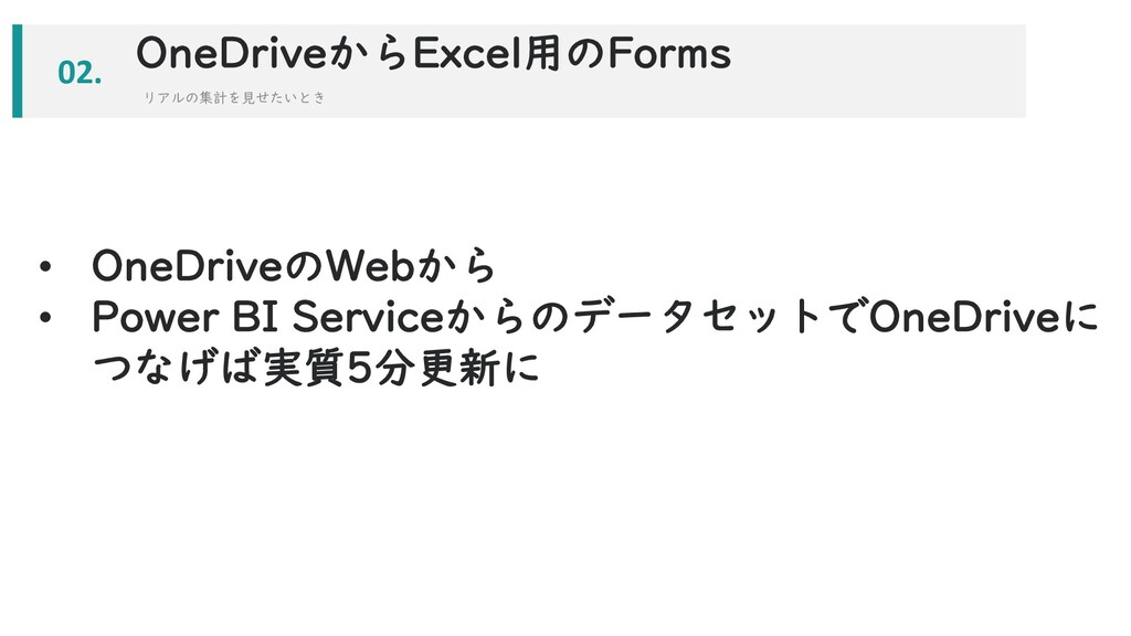 OneDriveからExcel用のForms リアルの集計を見せたいとき 02. • OneD...