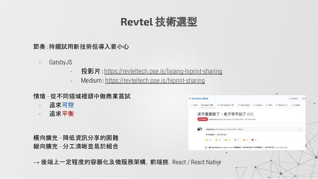 Revtel 技術選型 節奏:持續試用新技術但導入要小心 - GatsbyJS - 投影片:h...