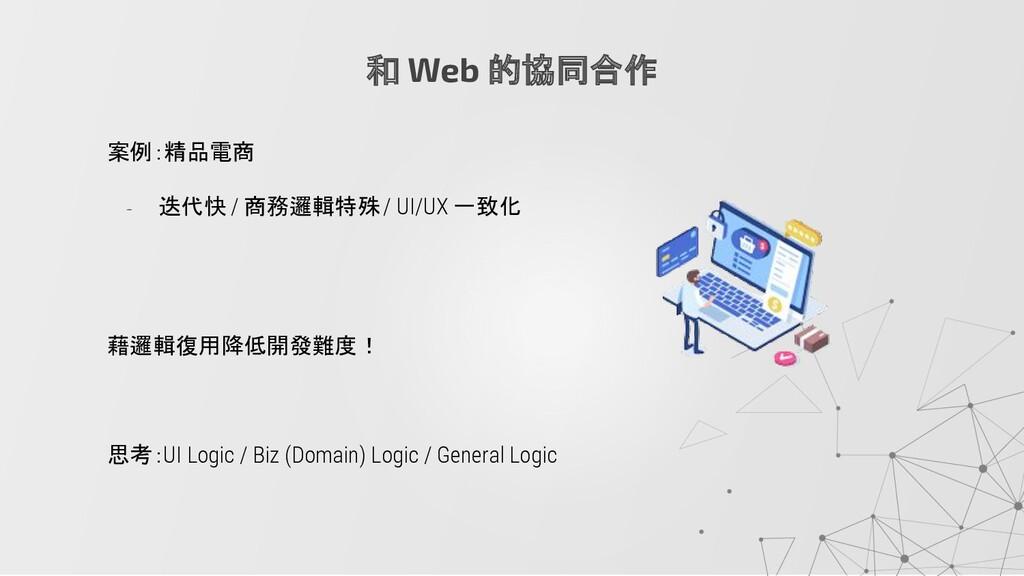 案例:精品電商 - 迭代快 / 商務邏輯特殊 / UI/UX 一致化 藉邏輯復用降低開發難度!...