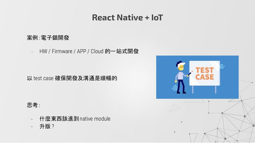案例:電子鎖開發 - HW / Firmware / APP / Cloud 的一站式開發 以...