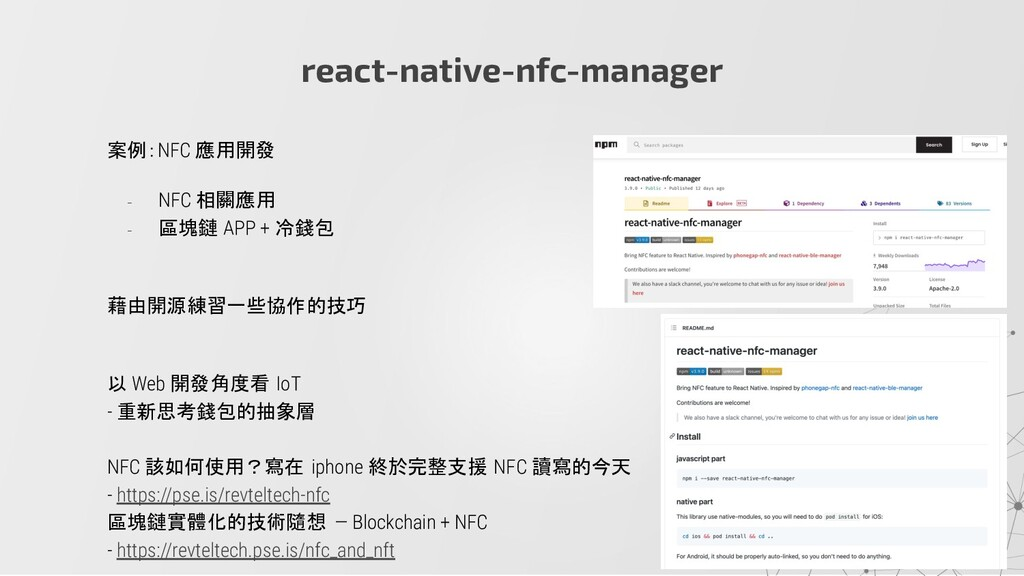 案例:NFC 應用開發 - NFC 相關應用 - 區塊鏈 APP + 冷錢包 藉由開源練習一些...