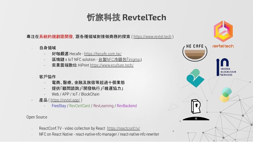 專注在系統的規劃跟開發,跟各種領域對接做商務的探索 ( https://www.revtel....