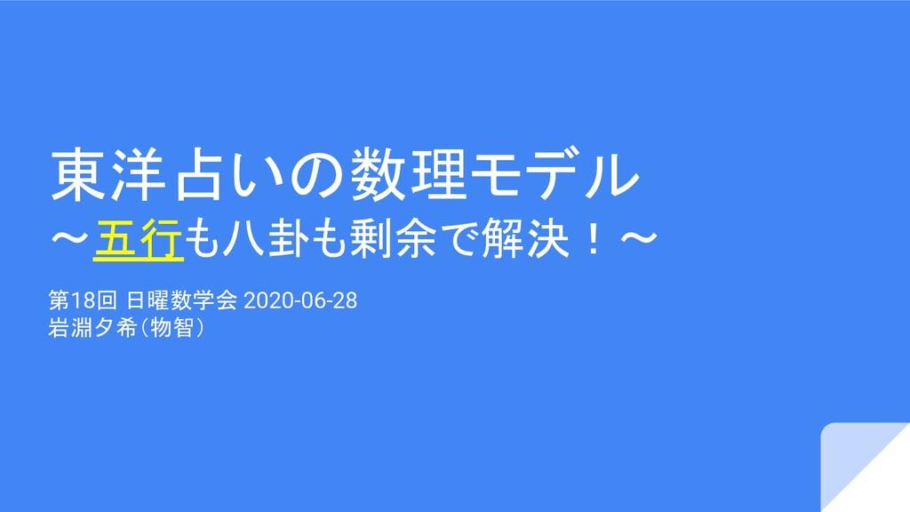 東洋占いの数理モデル 〜五行も八卦も剰余で解決!〜 第18回 日曜数学会 2020-06-28...