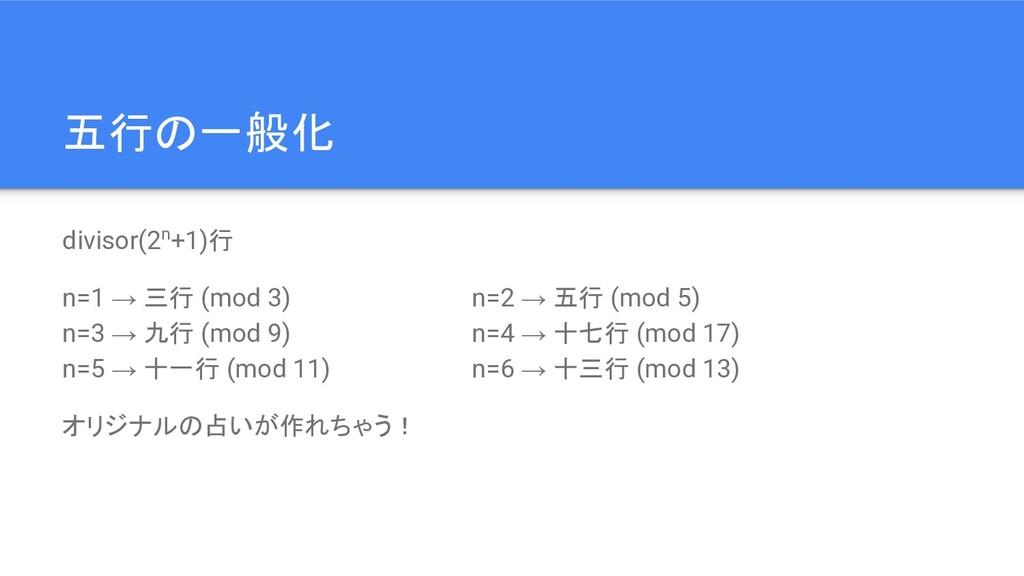 五行の一般化 divisor(2n+1)行 n=1 → 三行 (mod 3) n=2 → 五行...