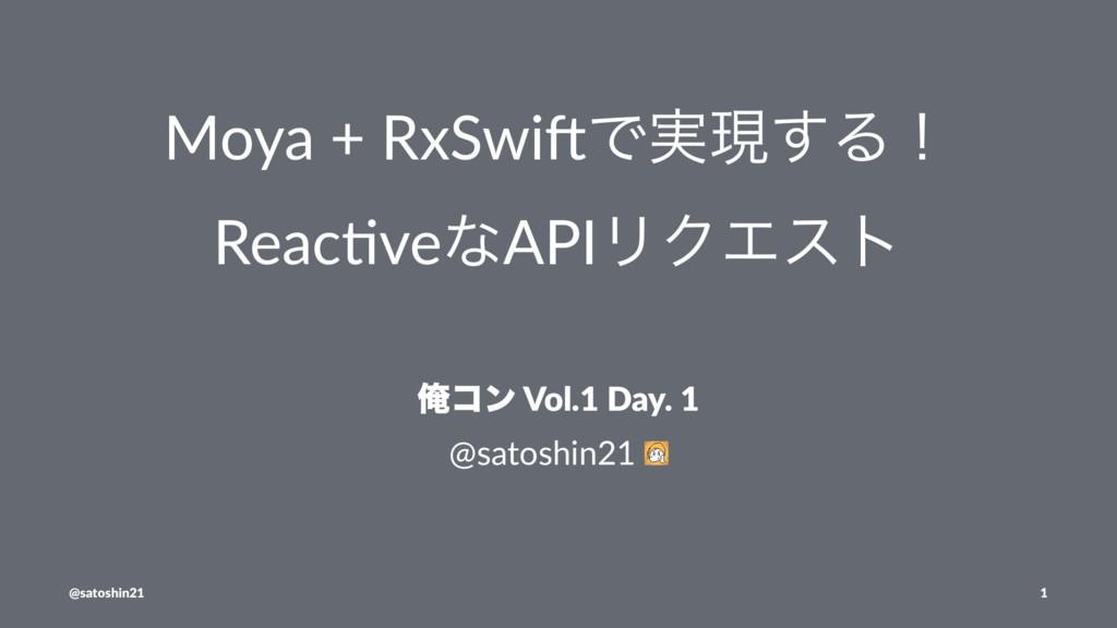 Moya + RxSwi,Ͱ࣮ݱ͢Δʂ Reac%veͳAPIϦΫΤετ Զίϯ Vol.1 ...