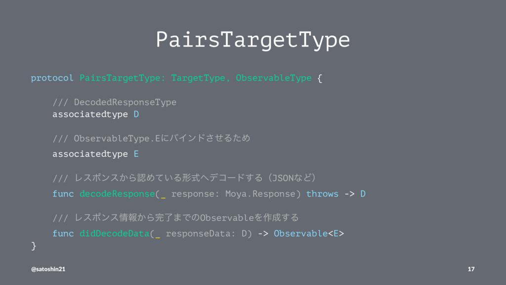 PairsTargetType protocol PairsTargetType: Targe...