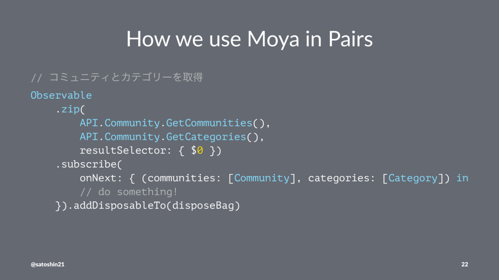 How we use Moya in Pairs // ίϛϡχςΟͱΧςΰϦʔΛऔಘ Obs...