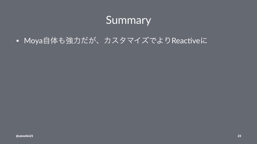 Summary • Moyaࣗମڧྗ͕ͩɺΧελϚΠζͰΑΓReac)veʹ @satosh...