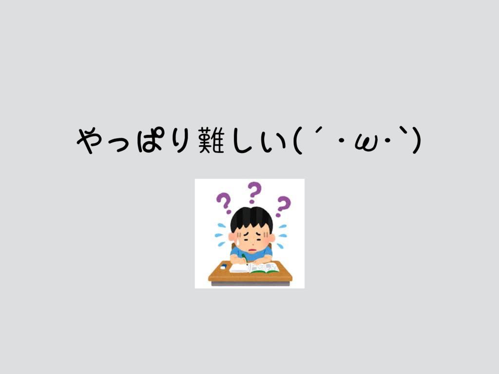 やっぱり難しい(´・ω・`)