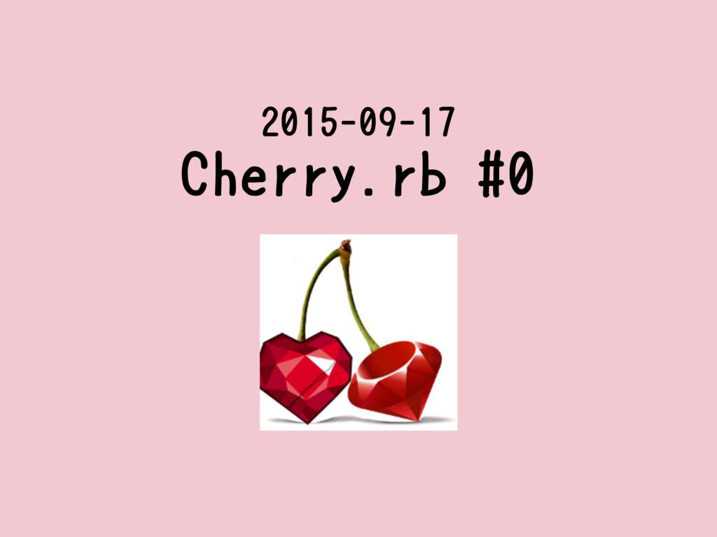 Cherry.rb #0 2015-09-17