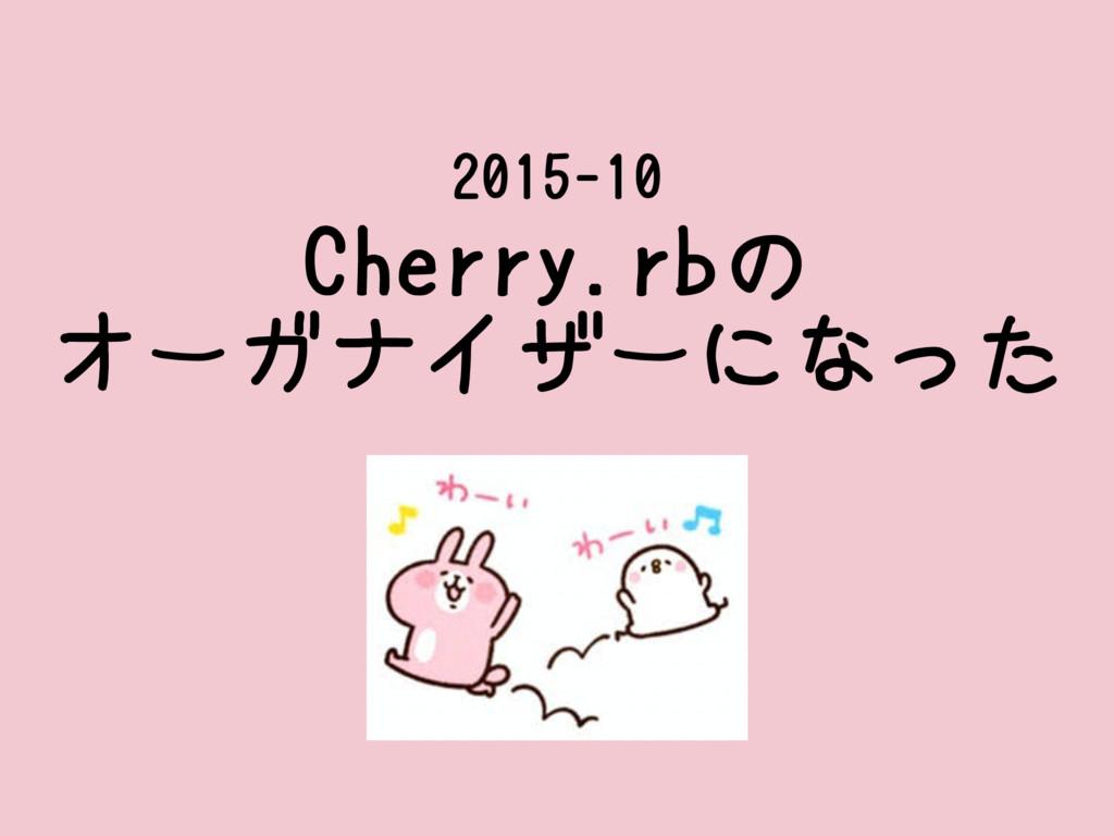 Cherry.rbの オーガナイザーになった 2015-10