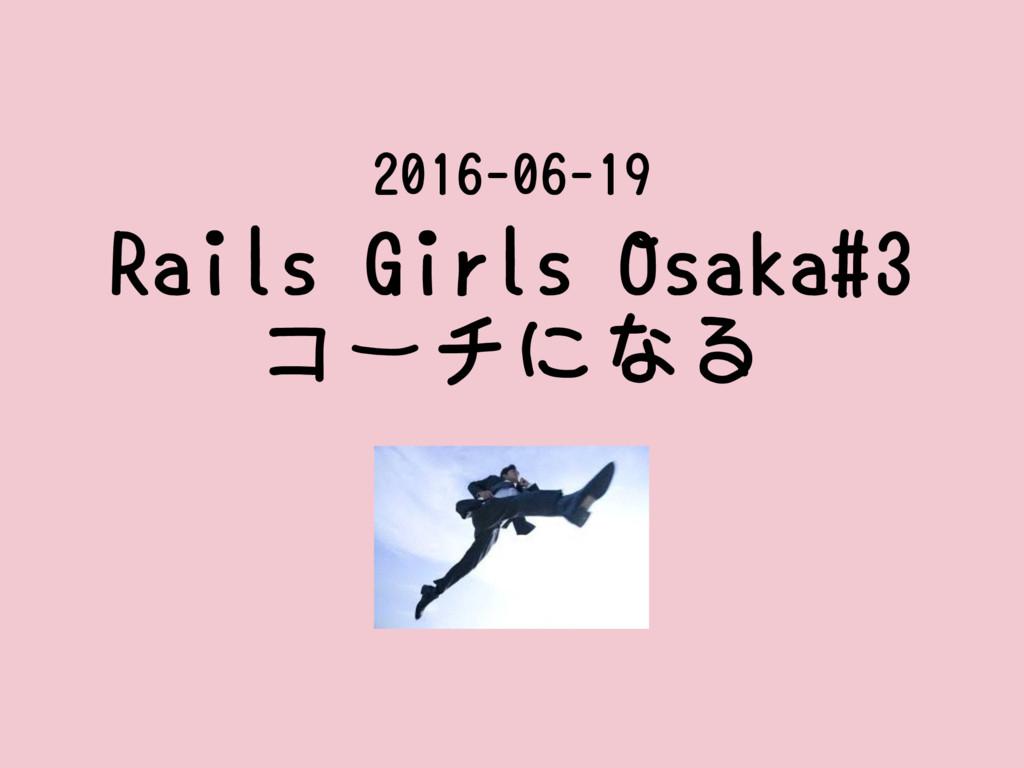 Rails Girls Osaka#3 コーチになる 2016-06-19