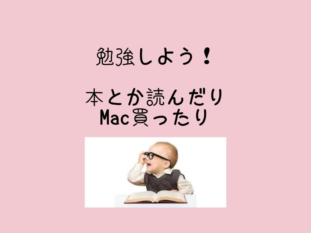 勉強しよう! 本とか読んだり Mac買ったり