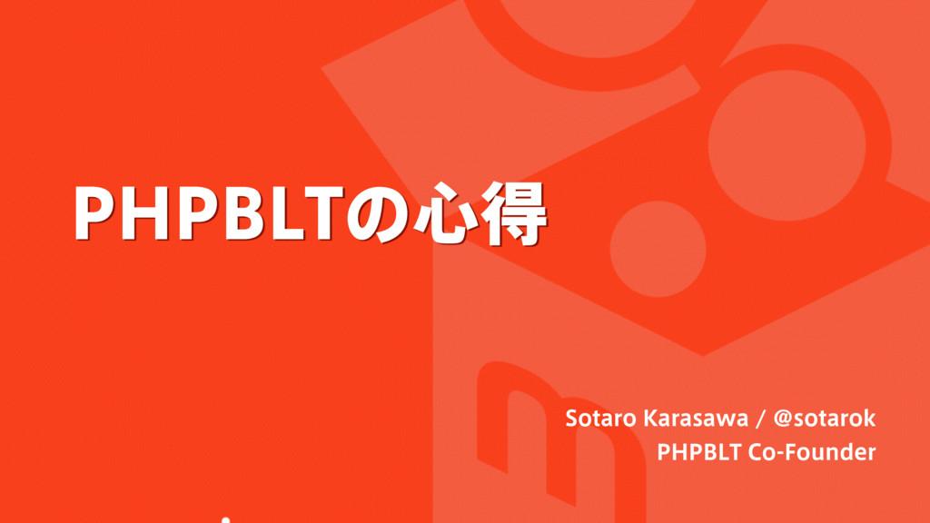 1)1#-5ͷ৺ಘ 4PUBSP,BSBTBXB!TPUBSPL 1)1#-5...