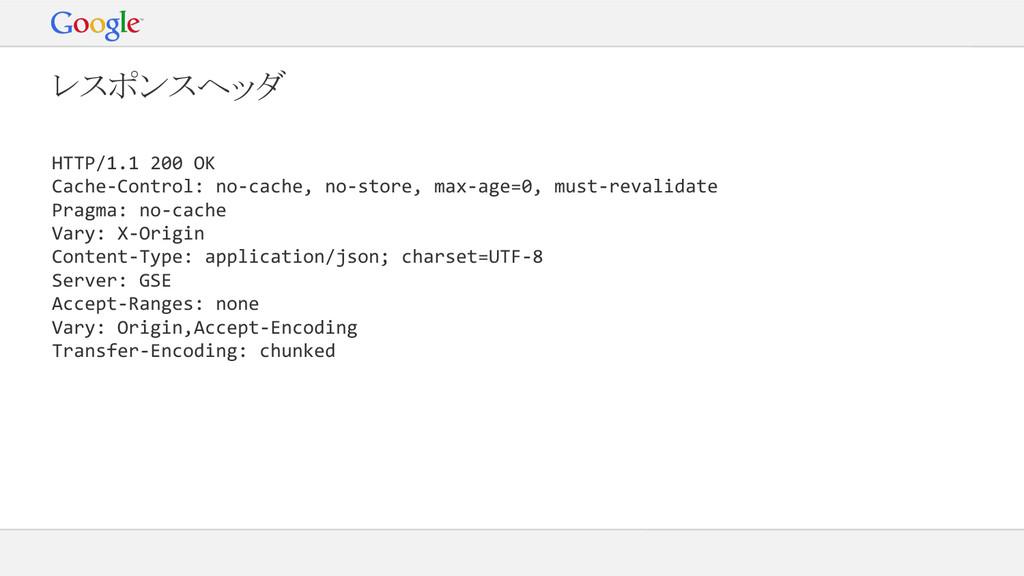レスポンスヘッダ HTTP/1.1 200 OK Cache-Control: no-cach...