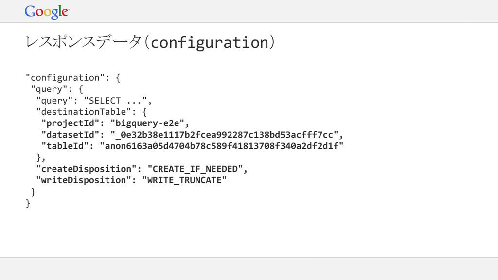 """レスポンスデータ(configuration) """"configuration"""": { """"que..."""