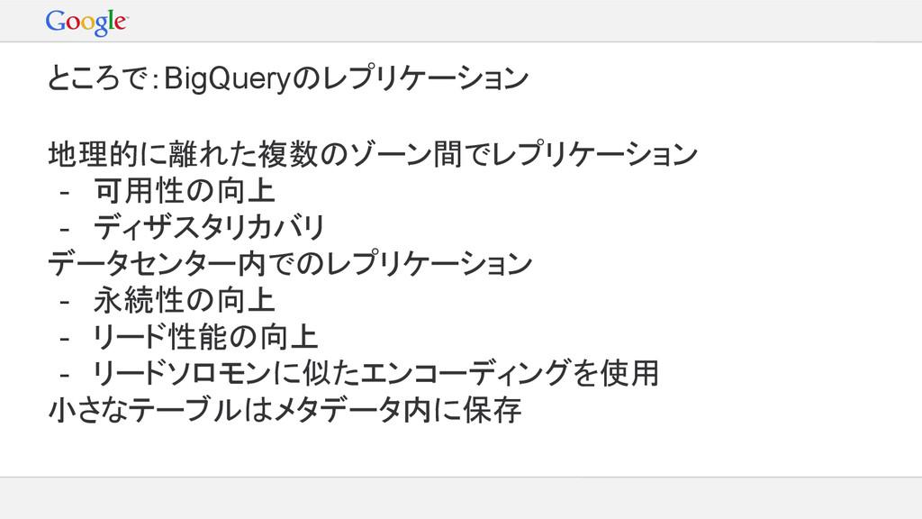 ところで:BigQueryのレプリケーション 地理的に離れた複数のゾーン間でレプリケーション ...