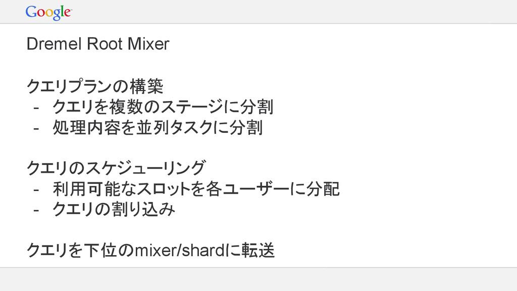 Dremel Root Mixer クエリプランの構築 - クエリを複数のステージに分割 - ...