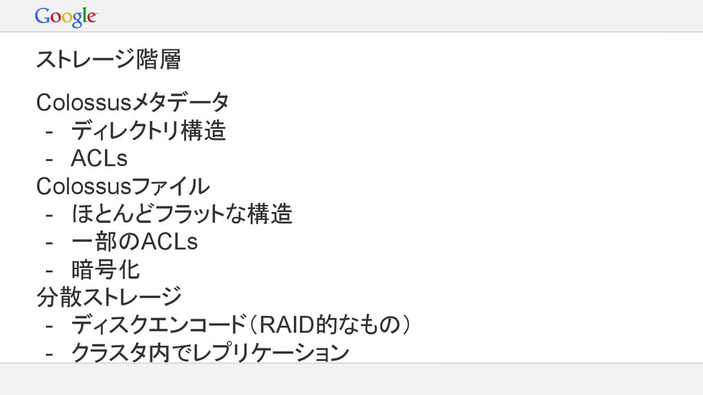 ストレージ階層 Colossusメタデータ - ディレクトリ構造 - ACLs Colossu...