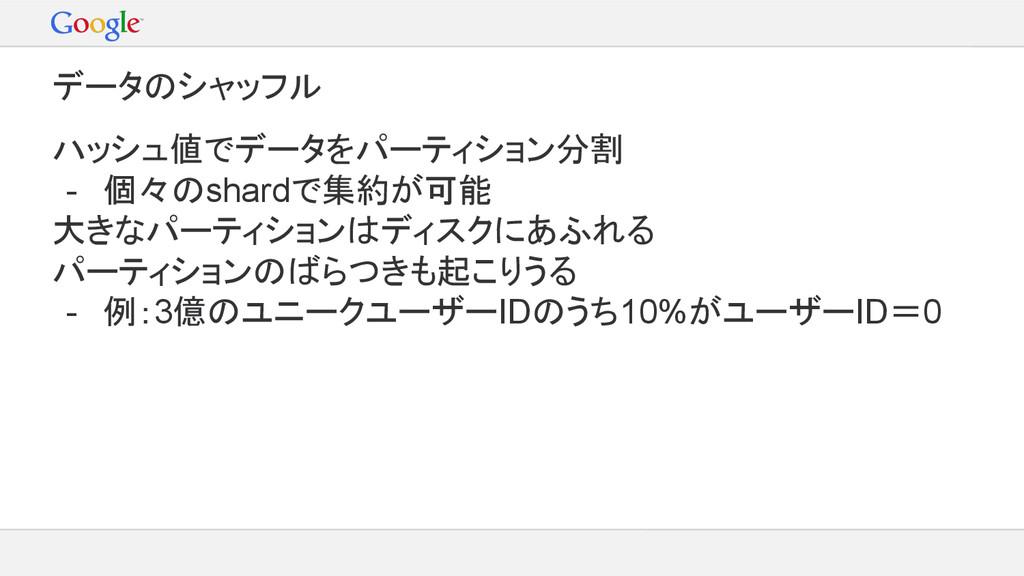 データのシャッフル ハッシュ値でデータをパーティション分割 - 個々のshardで集約が可能 ...