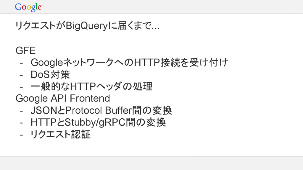 リクエストがBigQueryに届くまで... GFE - GoogleネットワークへのHTTP...